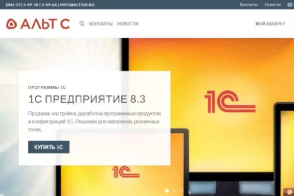 1с альт с новый дизайн сайта
