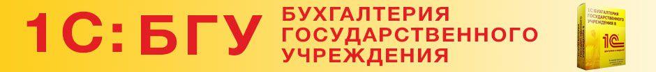 Баннер 1с Бухгалтерия Государственного учреждения БГУ
