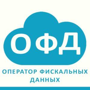 ОФД Оператор фискальных данных