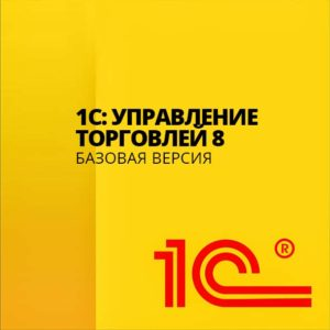 1С Управления торговлей базовая версия