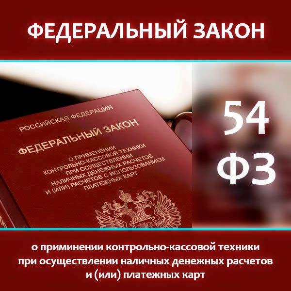 54 фз федеральный закон онлайн кассы