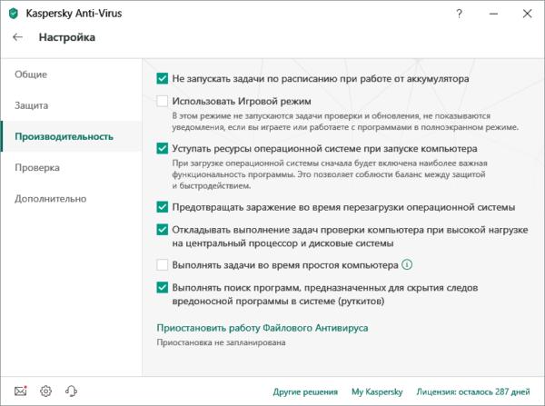 Kaspersky Anti-Virus (Антивирус «Лаборатории Касперского»)