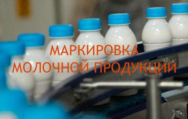 Маркировка молочной продукции.